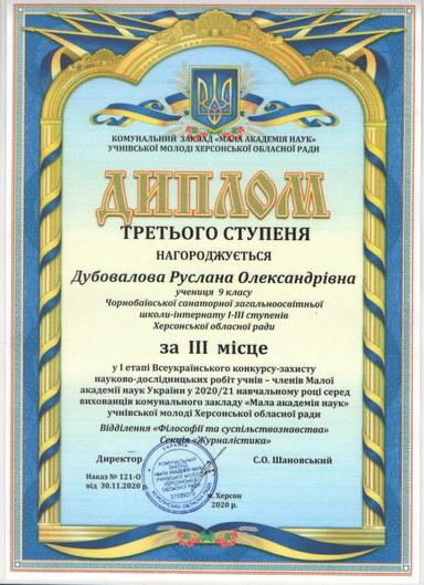 Дубовалова