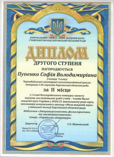 Пупенко