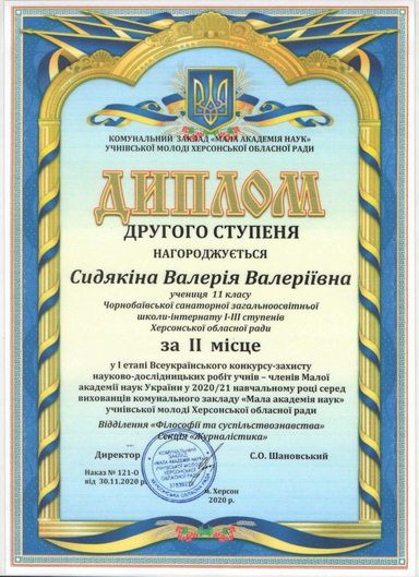 Сидякiна