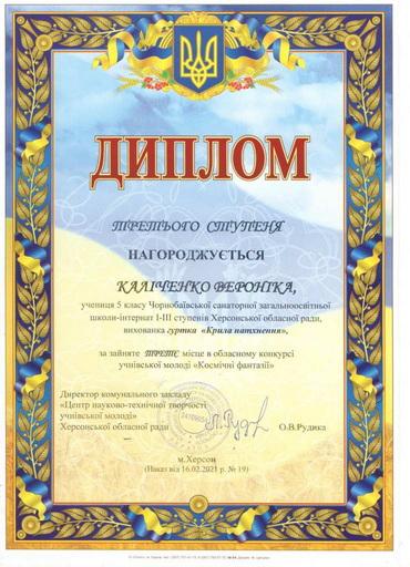Калiченко
